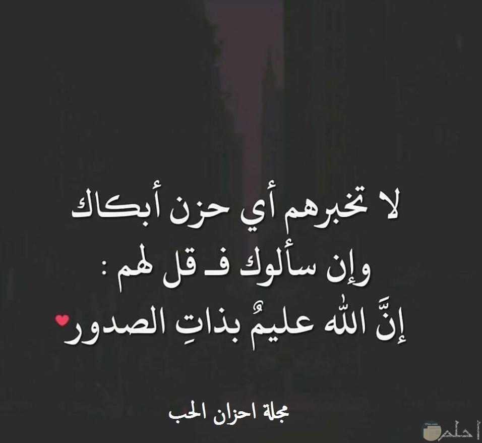 لا تخبرهم اي حزن أبكاك وان سألوك غقل لهم : إن الله عليم بذات الصدور