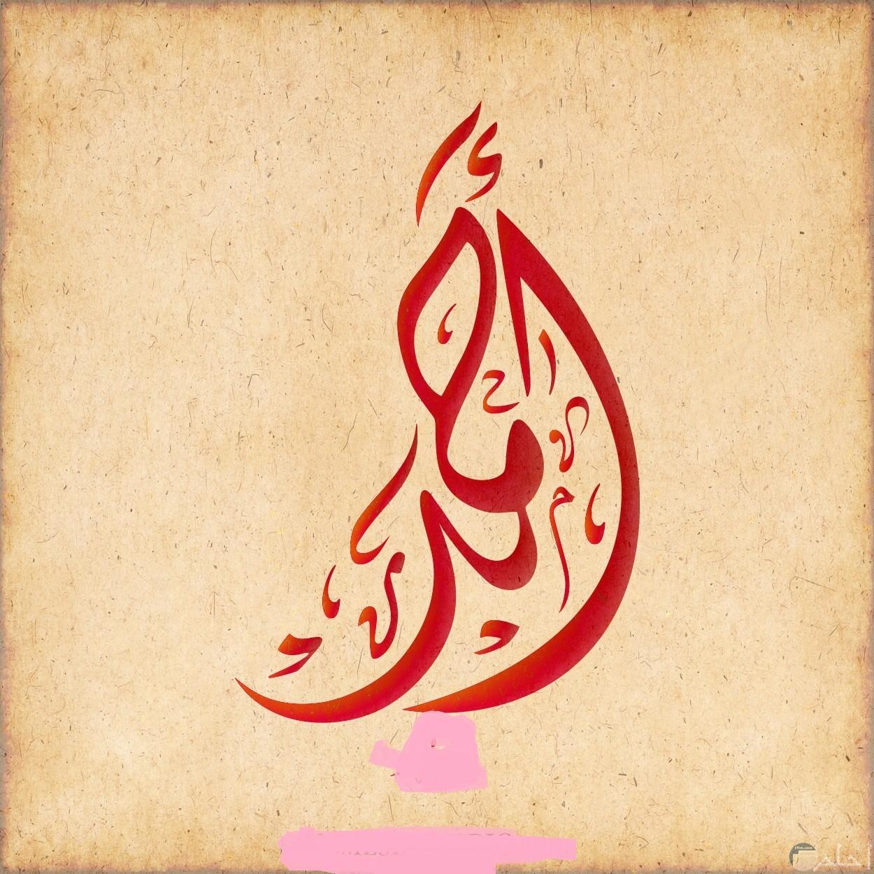احمد اسم من الحمد