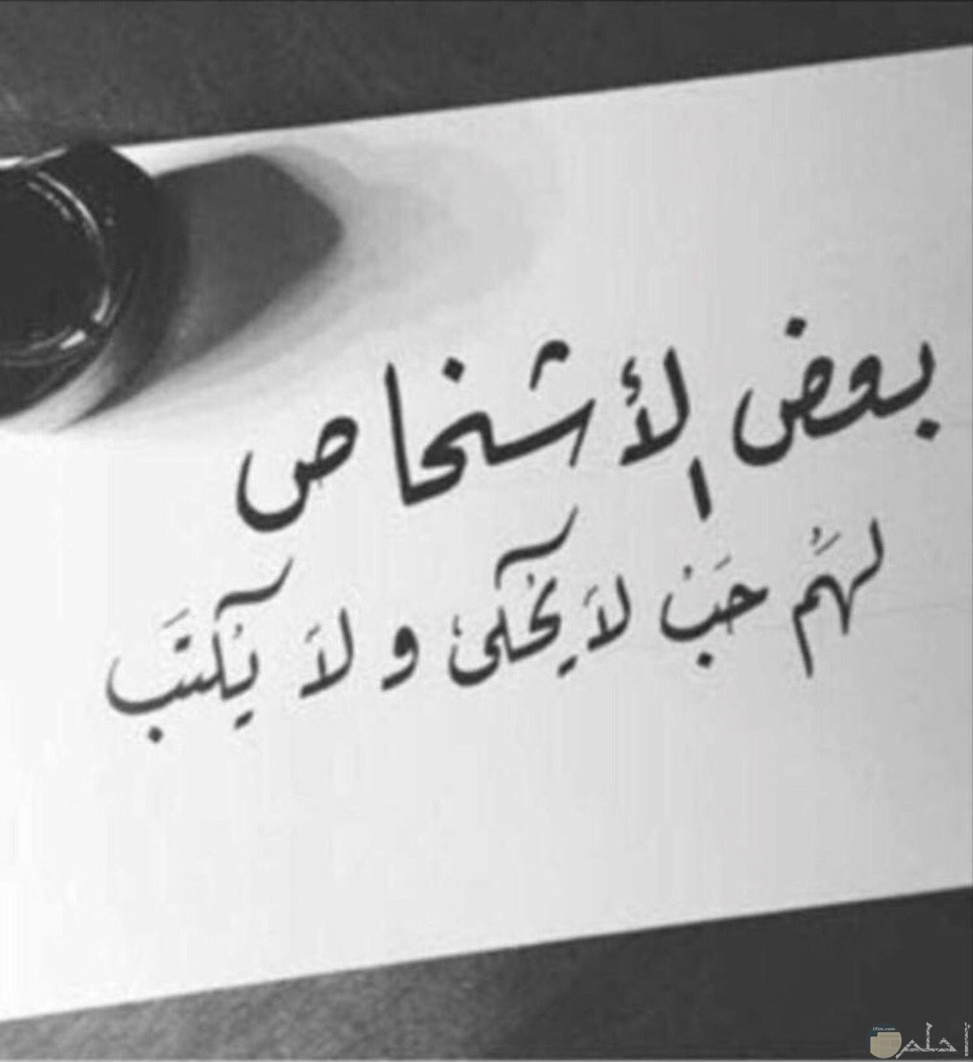 بعض الاشخاص لهم حب لا يحكى ولا يكتب