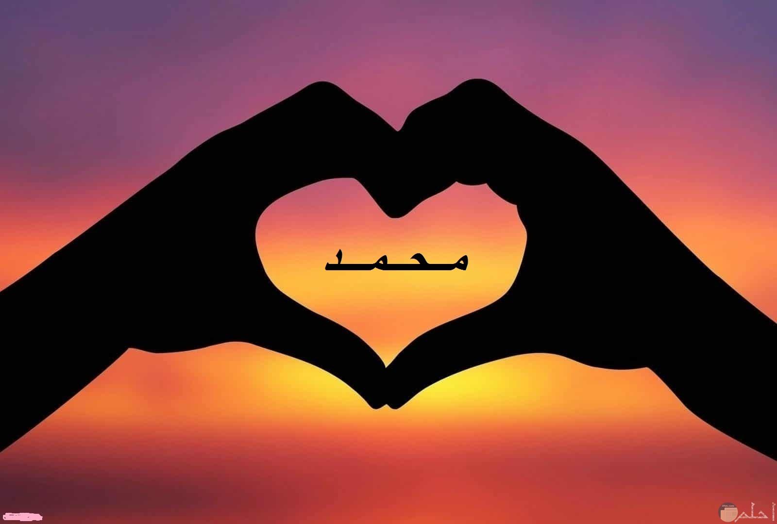 اسم محمد داخل قلب.