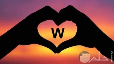 حرف W مكتوب داخل قلب.