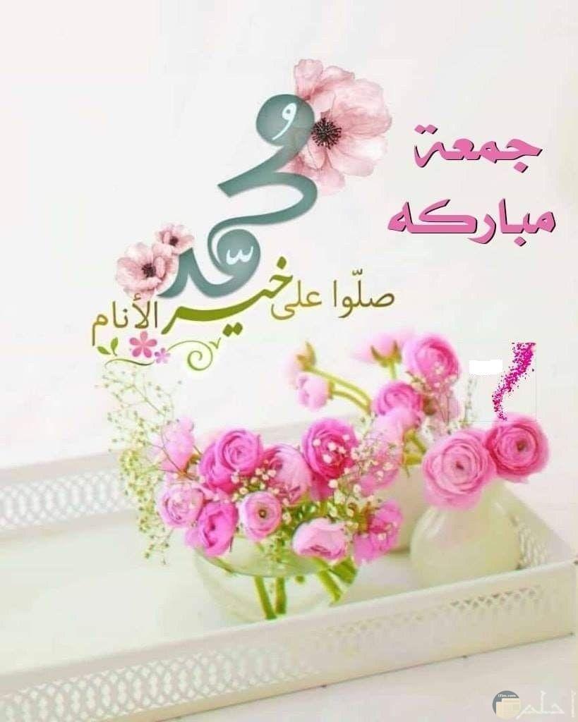 صلوا على محمد خير الأنام _ جمعة مباركة.