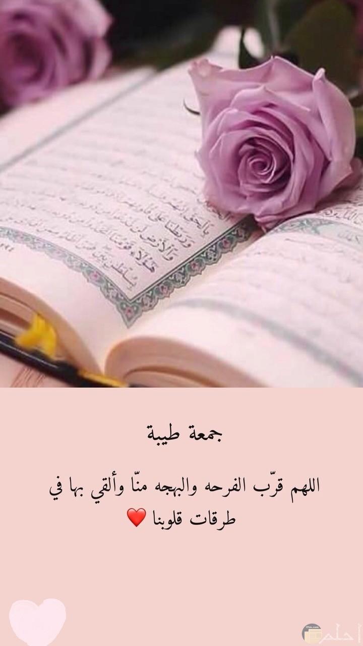 جمعة طيبة _ مصحف و عليه وردة بنفسجي.