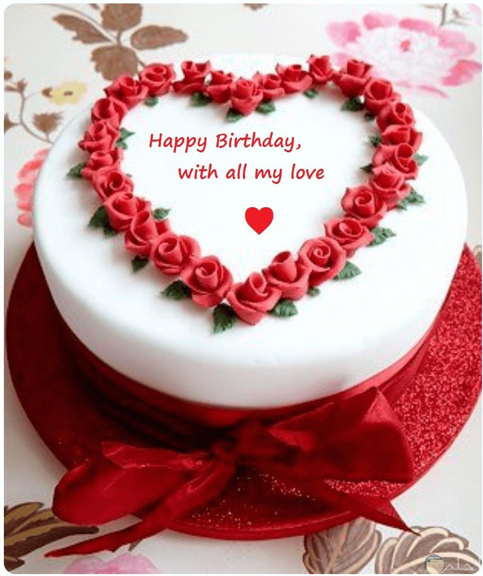 تورتة قلب احمر مكتوب عليها عيد ميلاد سعيد يا حبيبي.