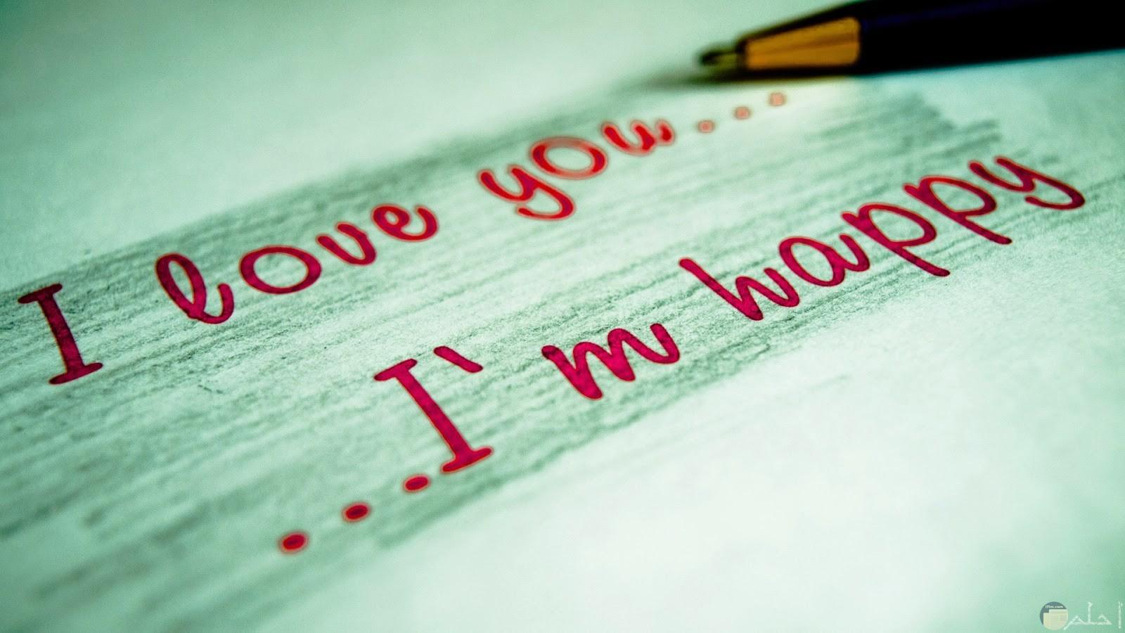 أحبك.. و سعيد...