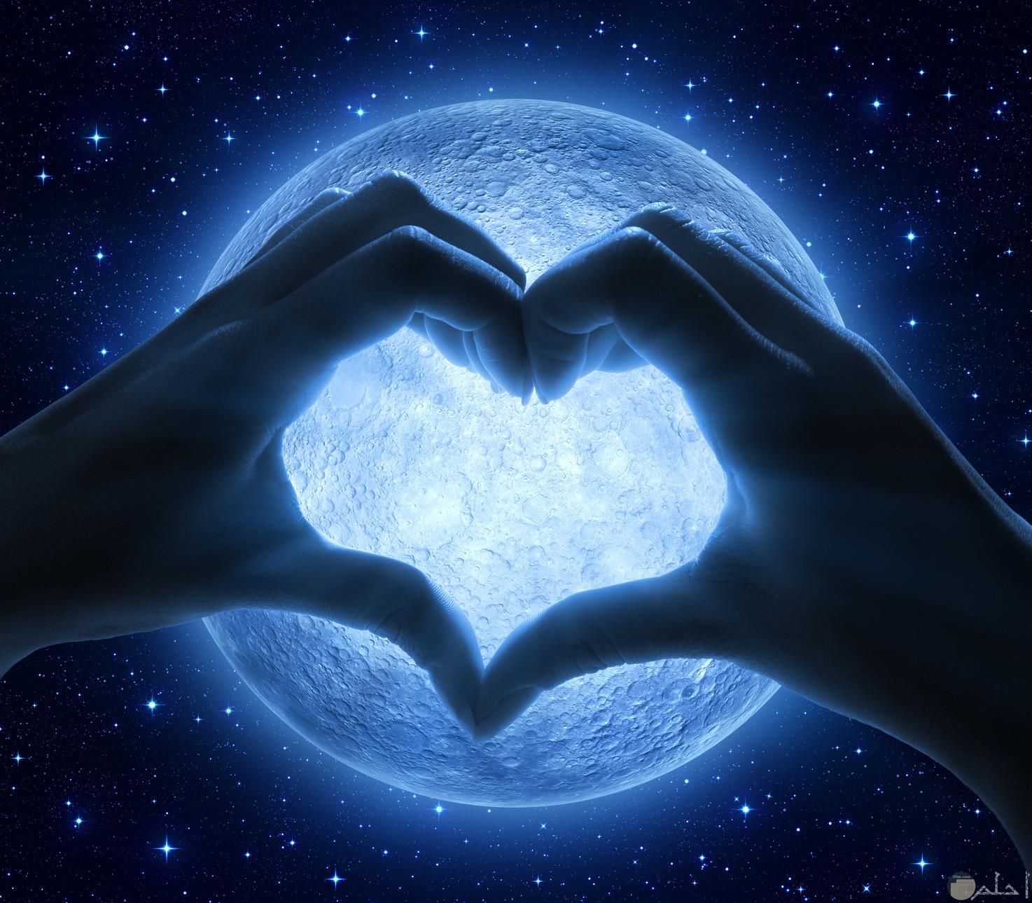 قلب من صوابع اليد مع القمر