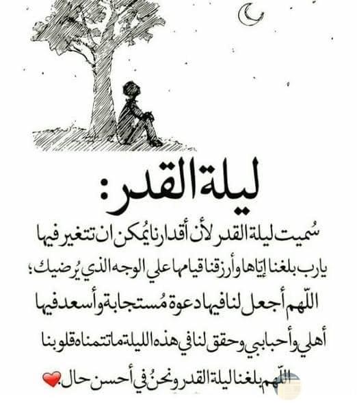 دعاء ليلة القدر من ادعيه رمضان