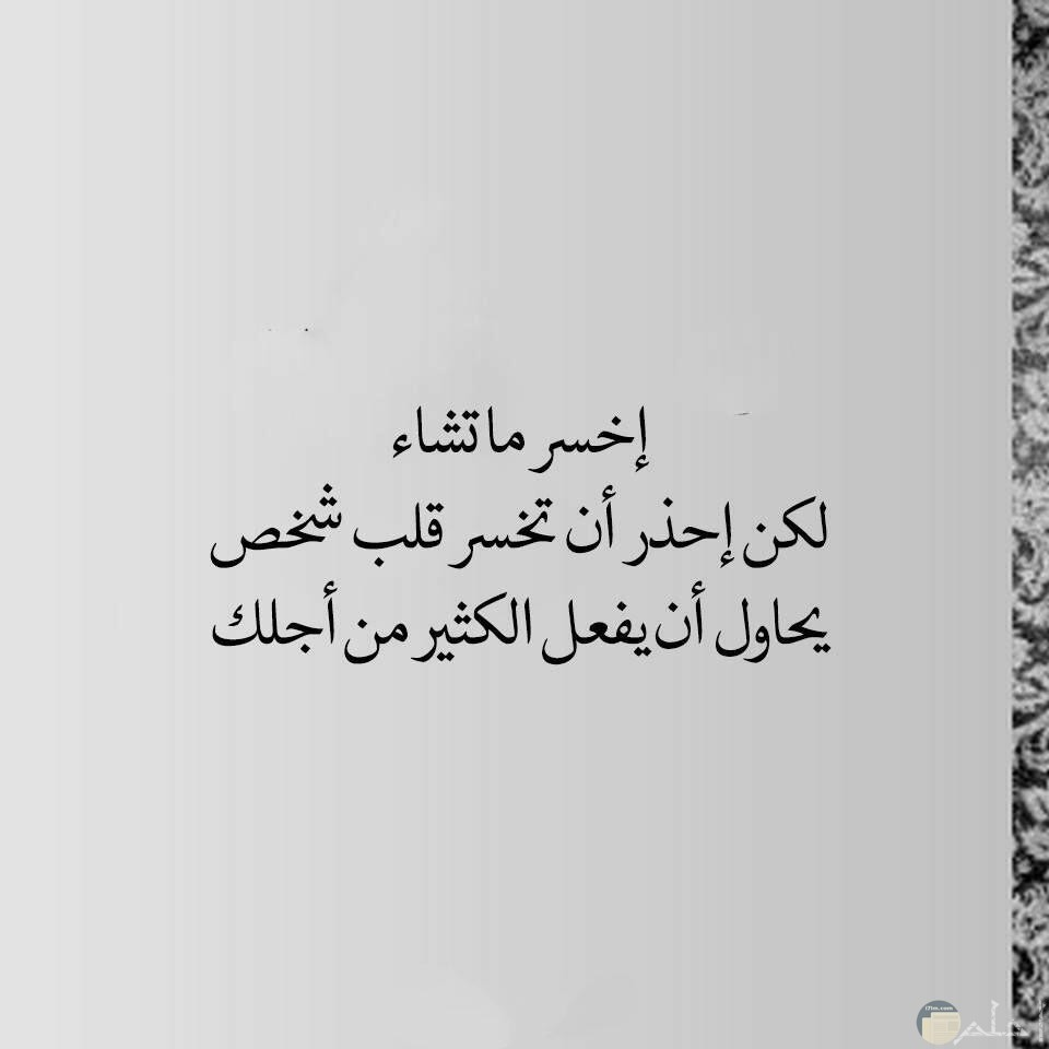 لا تخسر قلب من يحبك