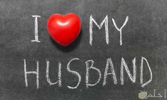 رسالة حب للزوج بالانجليزية