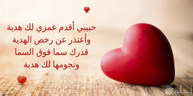 رسالة حب للزوج في عيد الحب