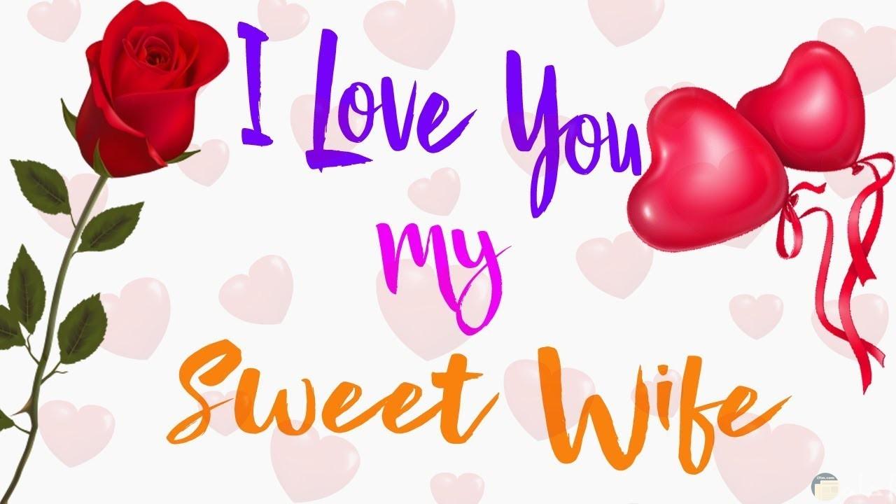رسالة عيد الحب للزوجة بالانجليزية