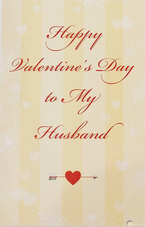 رسالة عيد الحب للزوج بالانجليزية