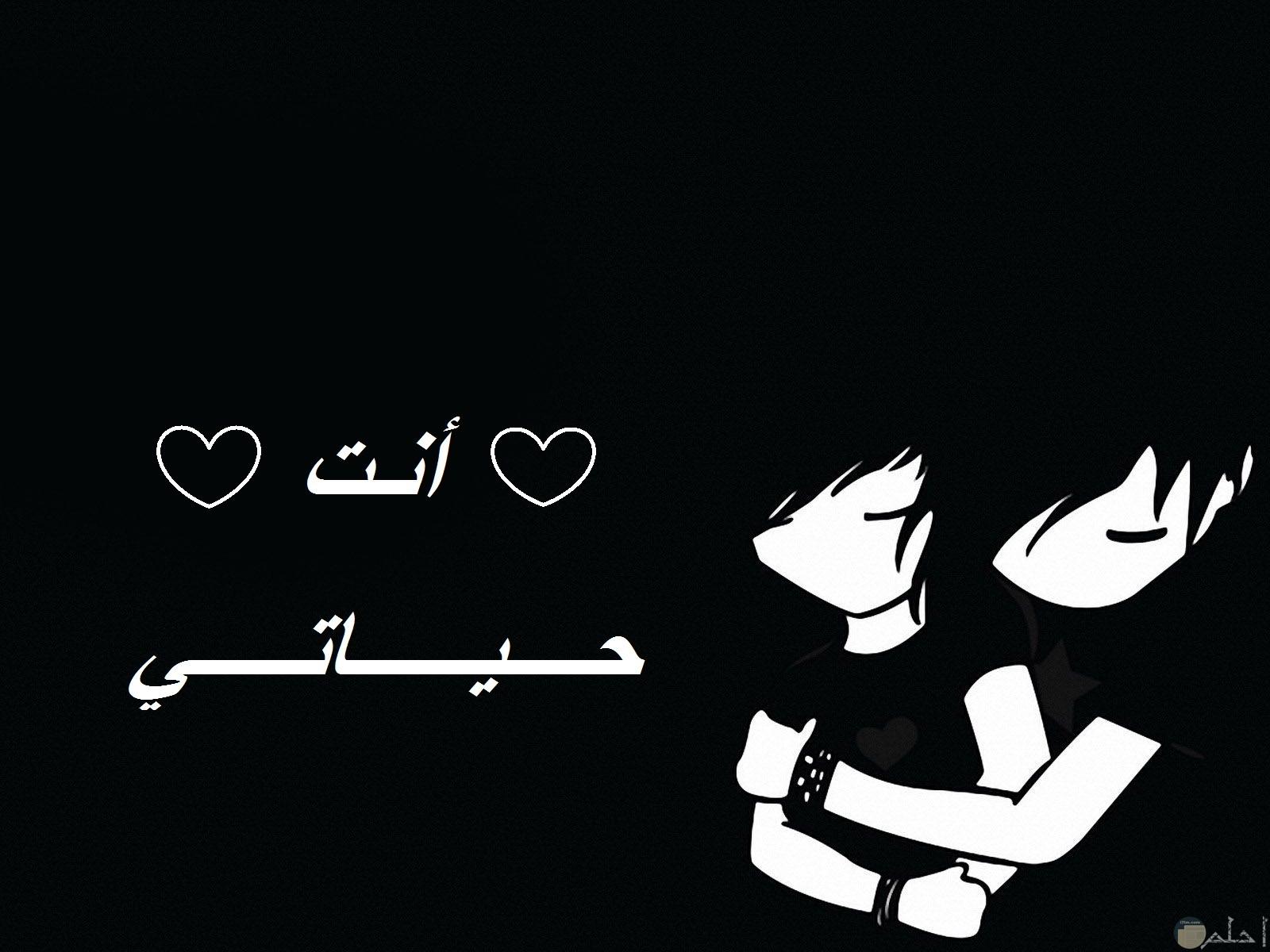 أنت حياتي..