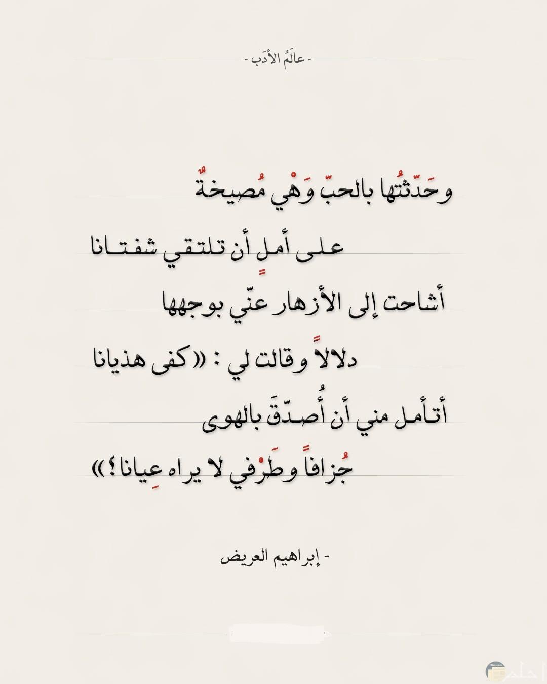 الشاعر إبراهيم العريض_ شعر عن الحب.