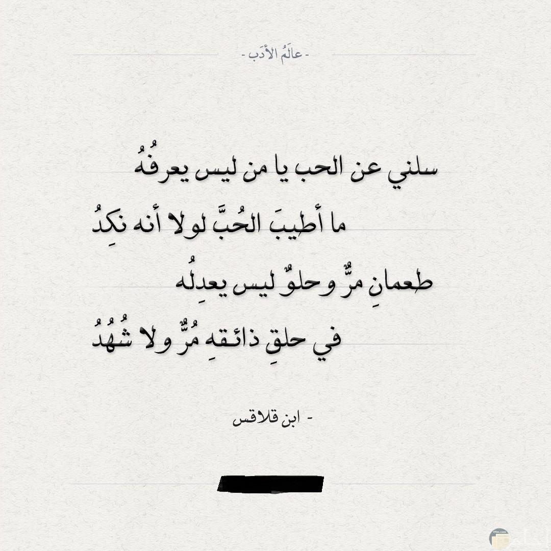 الشاعر ابن قلاقس - شعر عن الحب.