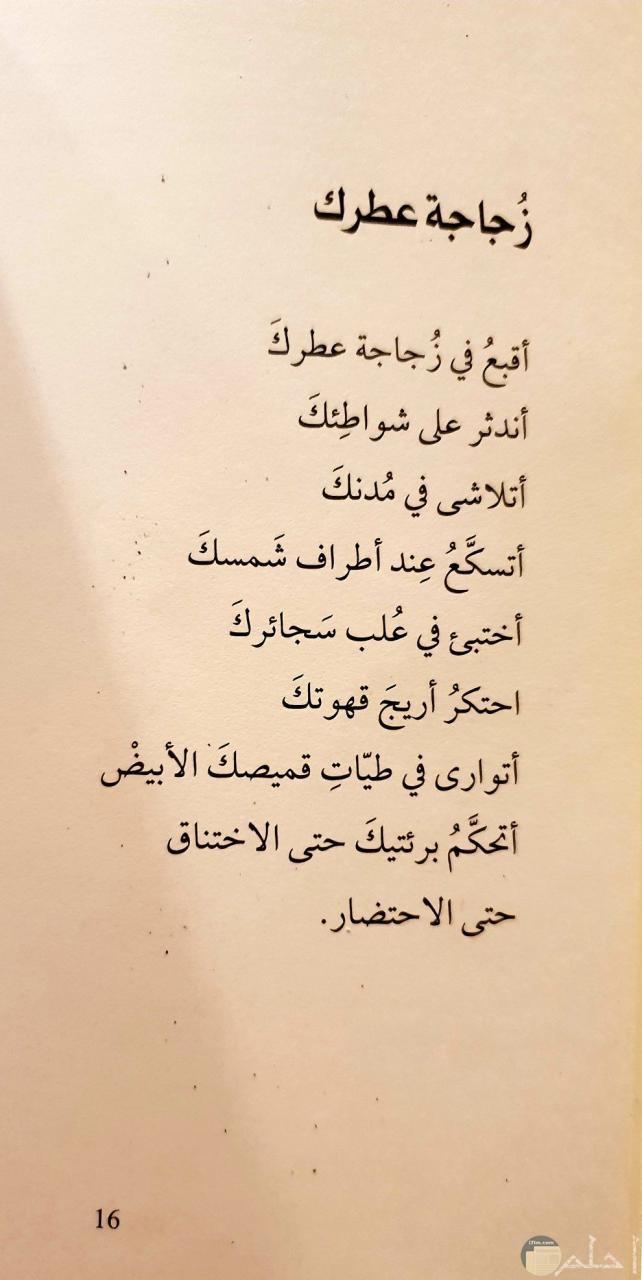 قصيدة زجاجة عطر.