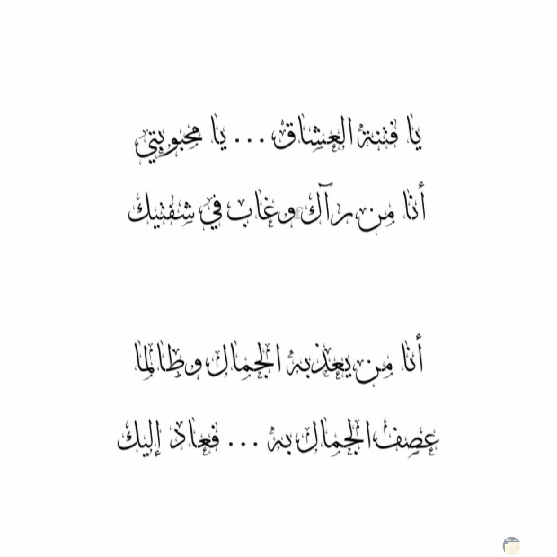 قصيدة يا محبوبتي - شعر غزل و عشق.
