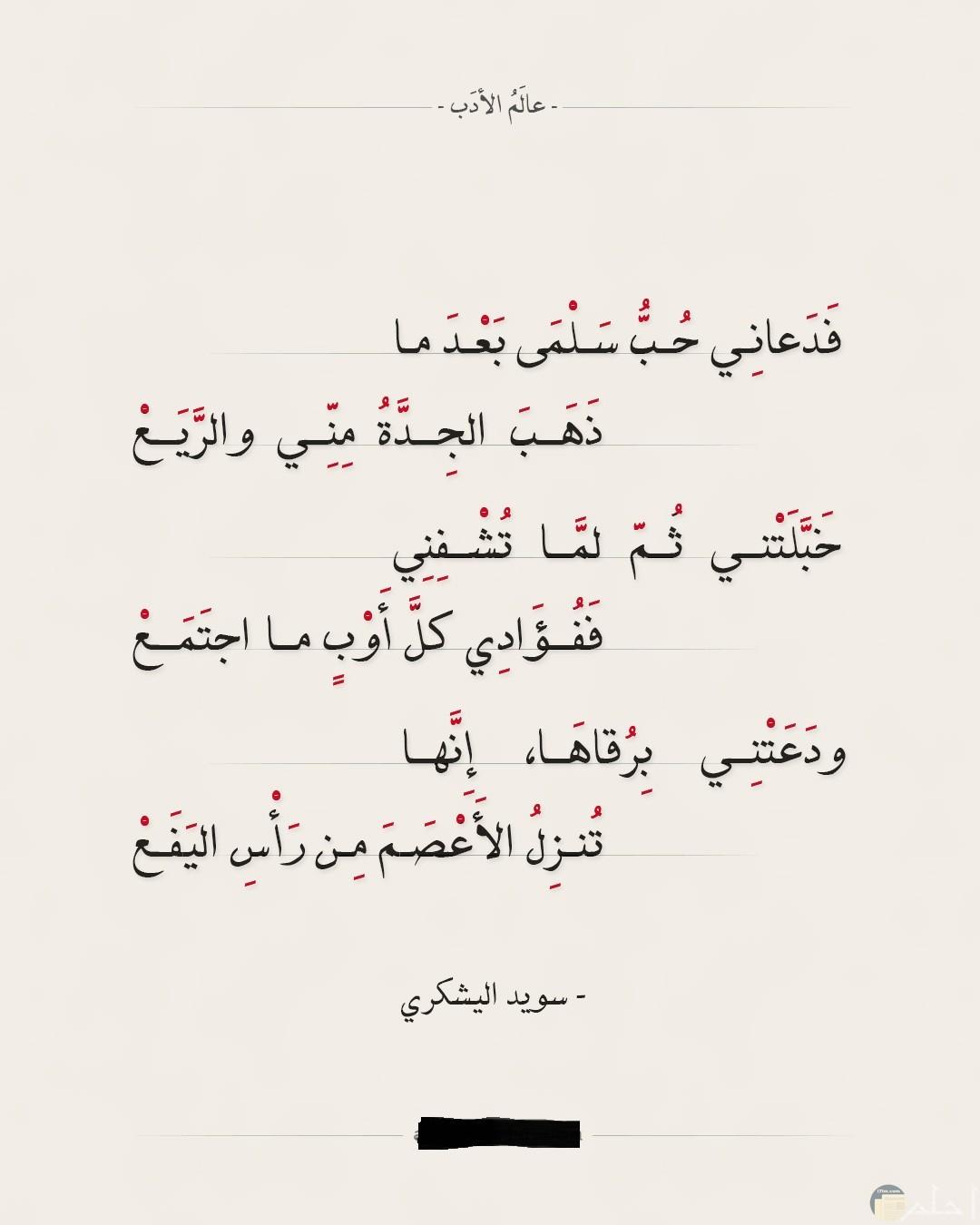 الشاعر سويد اليشكري - شعر عن الحب.