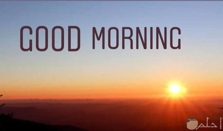 صورة صباح الخير باللغة الإنجليزية