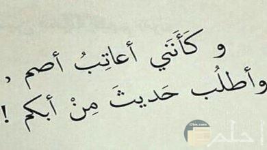 صورة عتاب حزينة