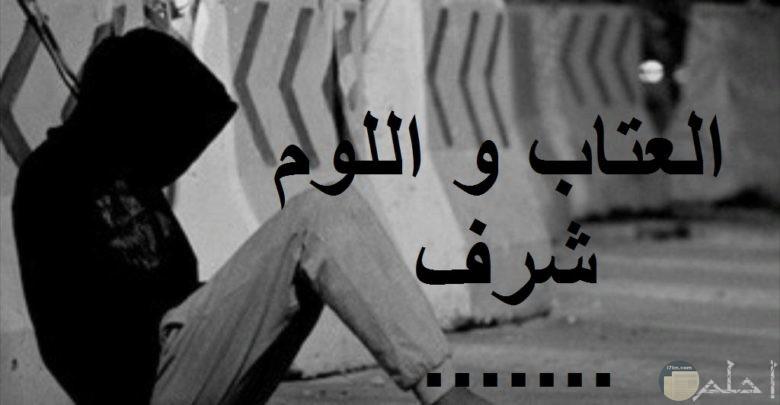 العتاب و اللوم شرف لا يستحقه البعض...
