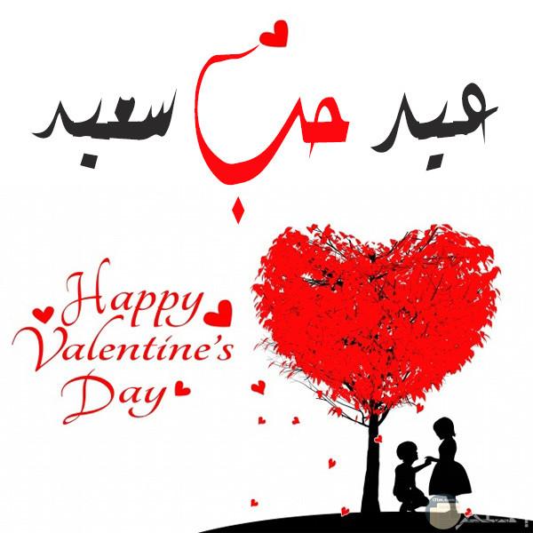 عيد حب سعيد رومانسية