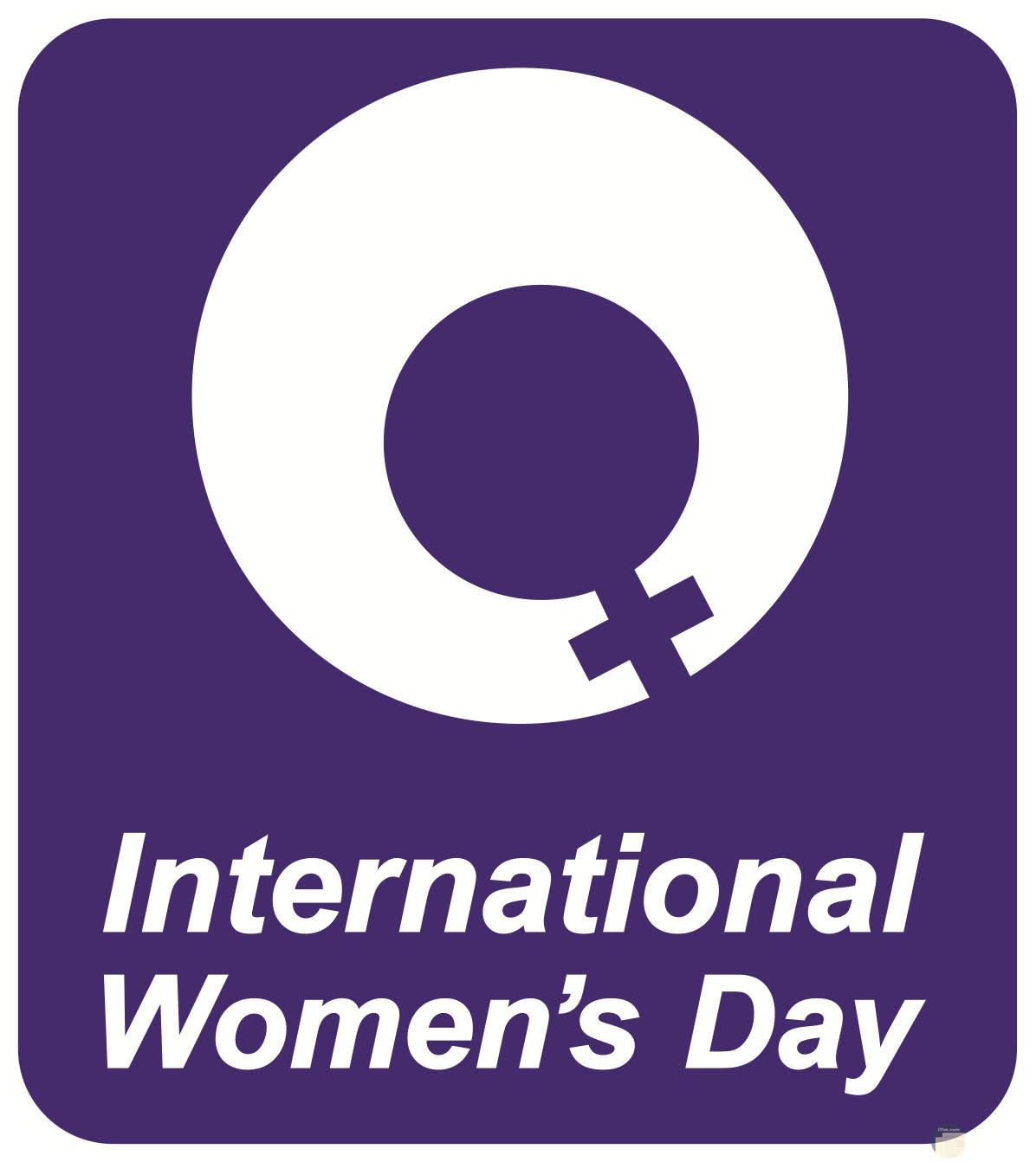 رمز يوم المرأة العالمي.