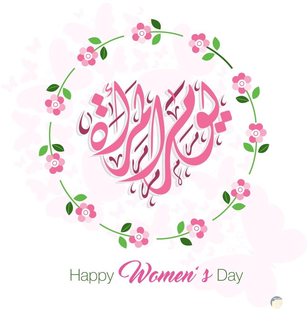يوم المرأة العالمي.