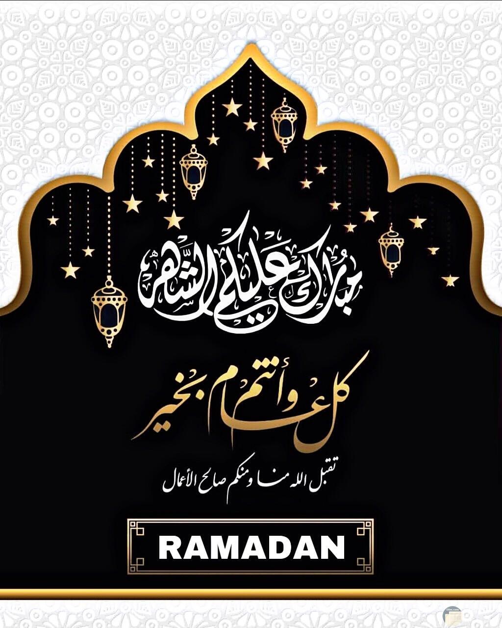 شهر رمضان المبارك.