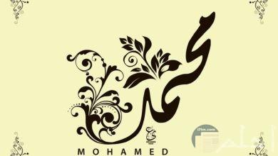 اجمل الصور لاسم محمد