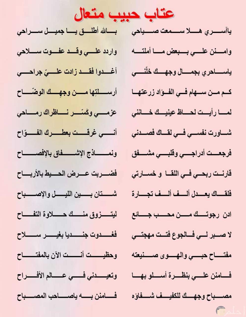 عتاب حبيب متعال