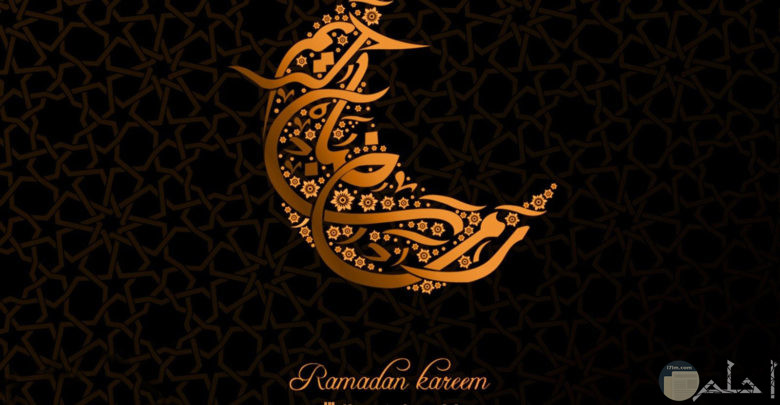 صور اللهم بلغنا رمضان