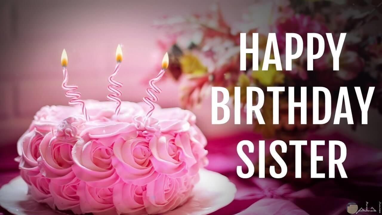 تورتة صغيرة بمبي و شموع و مكتوب معها Happy birthday sister