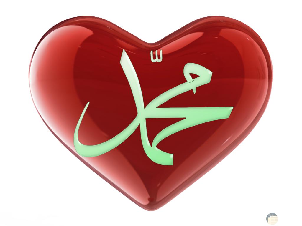 محمد بالقلب.