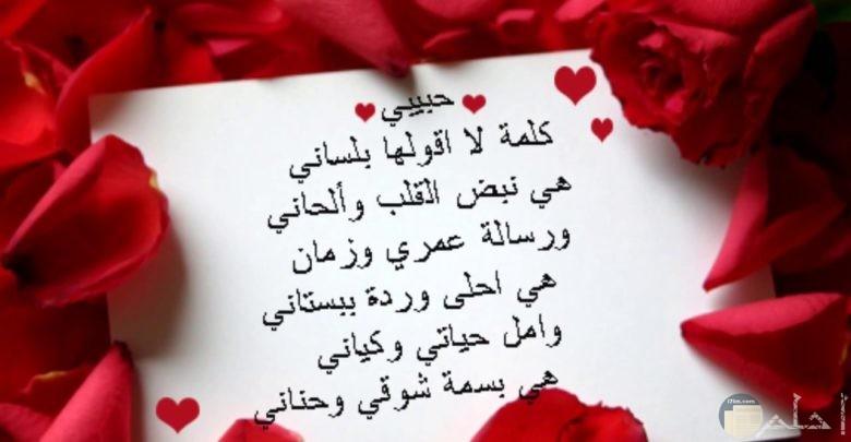 رسالة حب إلى حبيبي.