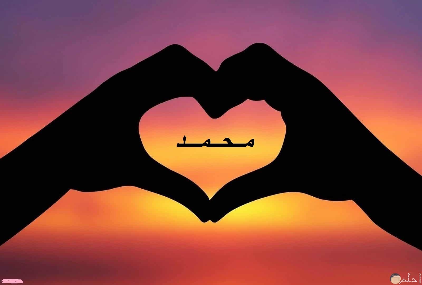اسم محمد بين قلب