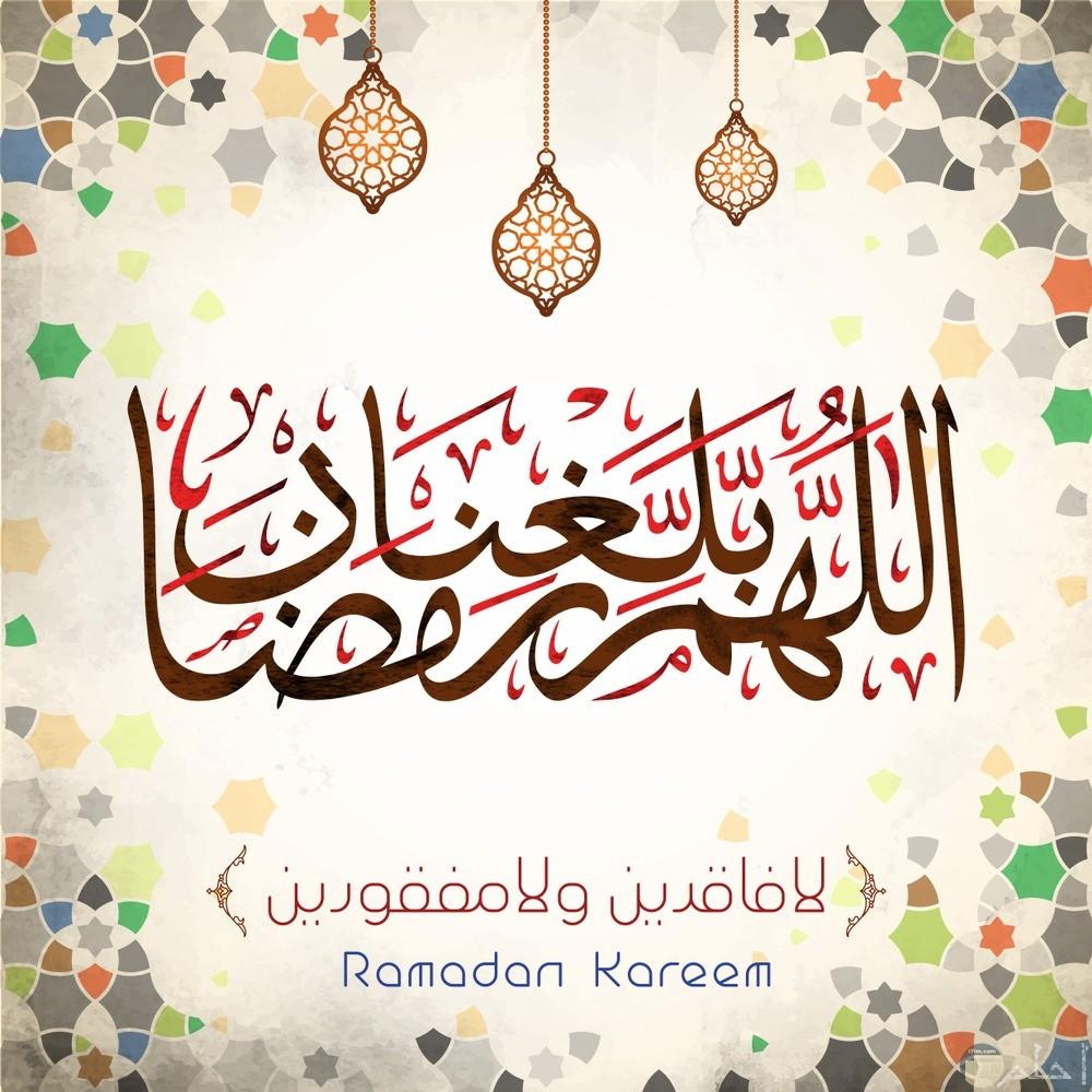 بطريقة مزخرفة رائعه كلمات اللهم بلغنا رمضان