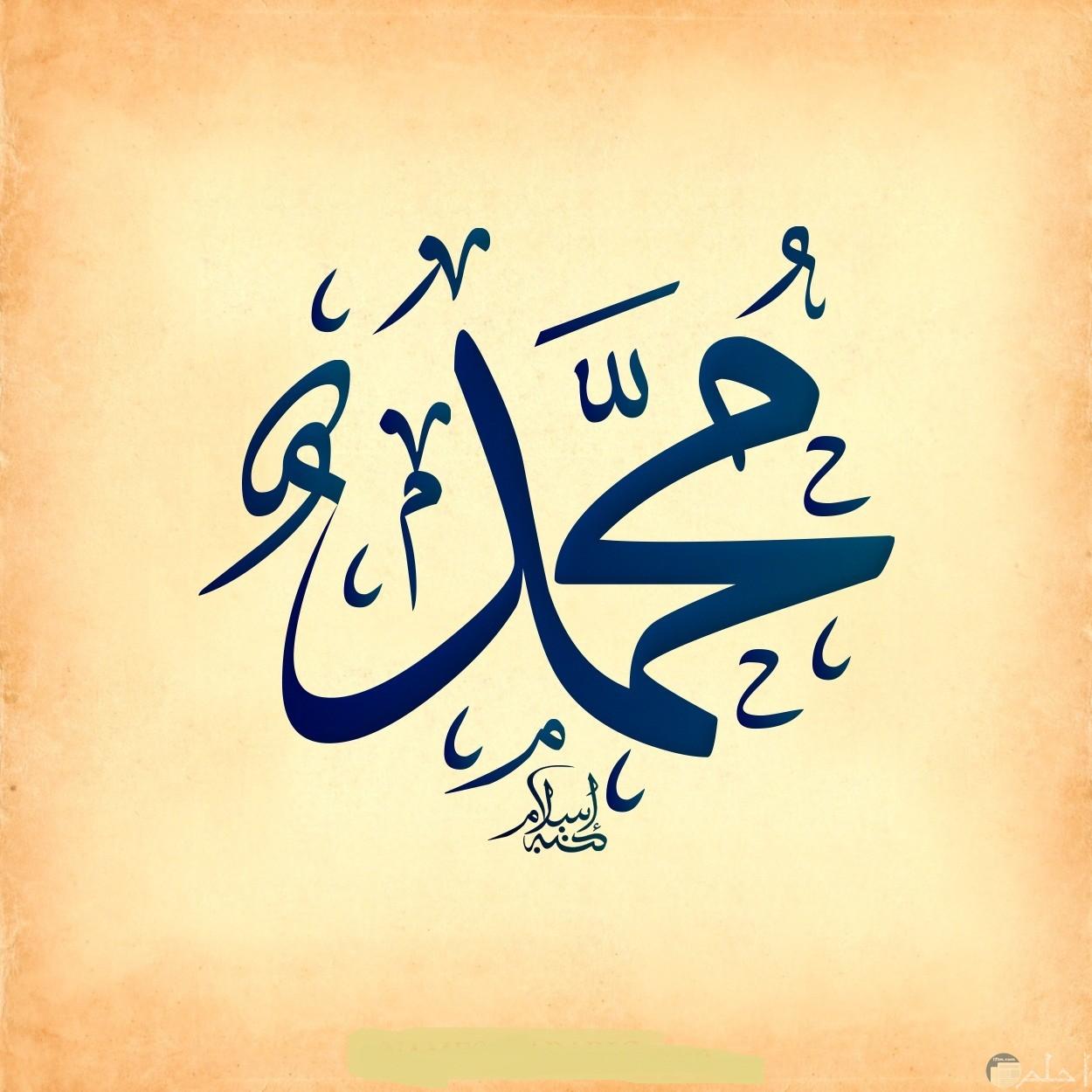 محمد إسم و صفة.