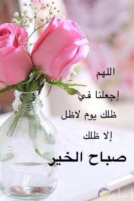 صباح الخير والورد