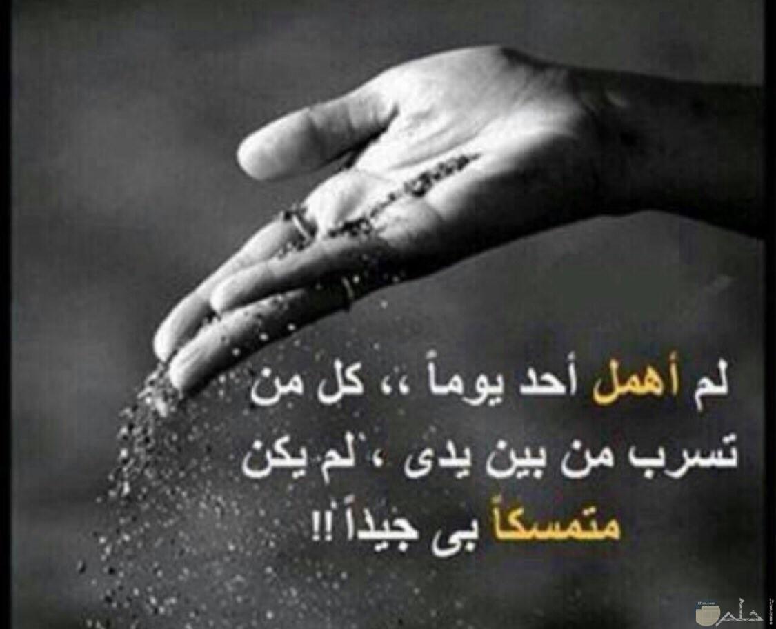 صورة عتاب الإهمال و قسوة حزنه.