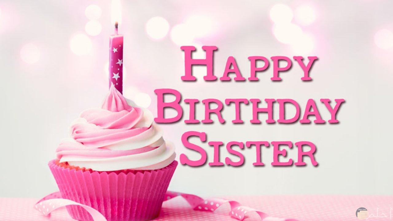 كاب كيك و شمعة Happy birthday sister