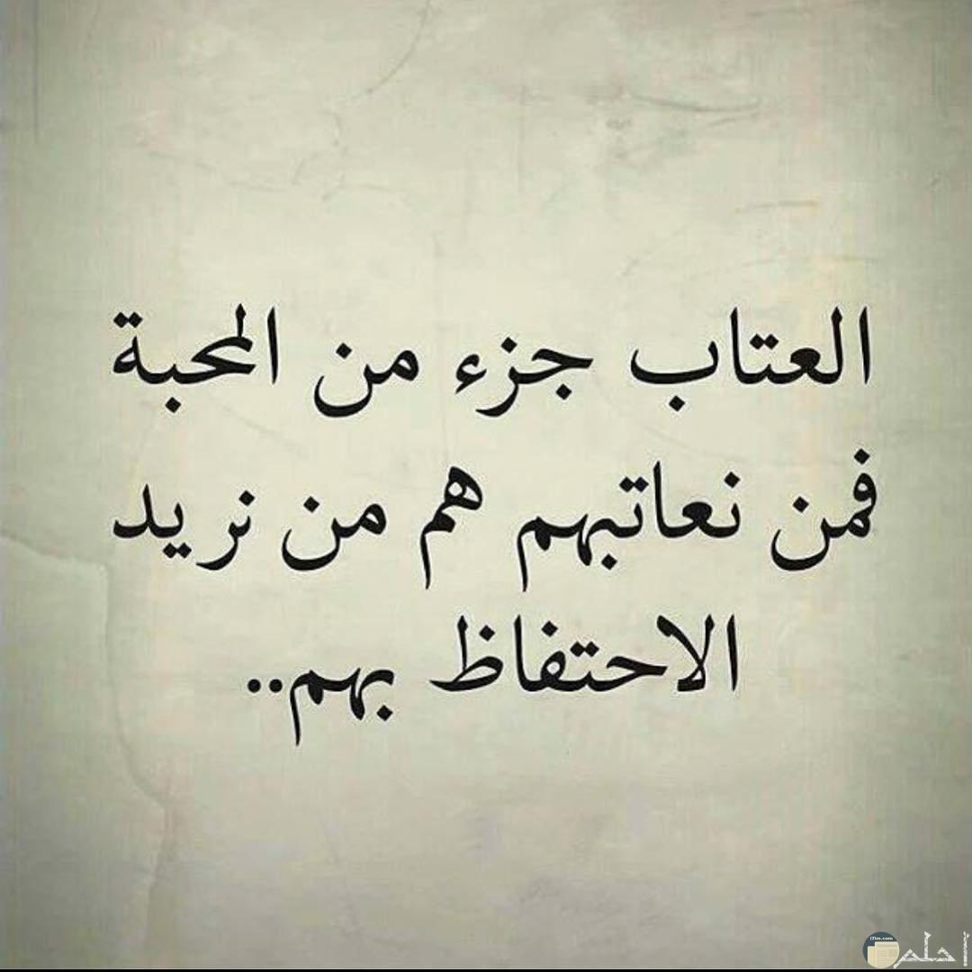 صورة كلام عتاب للأحبة.