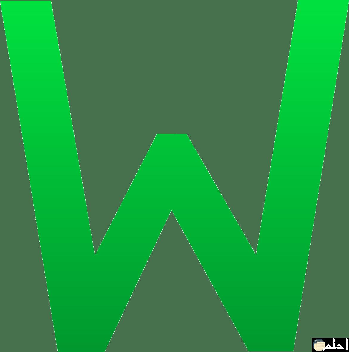 حرف w و الأخضر.