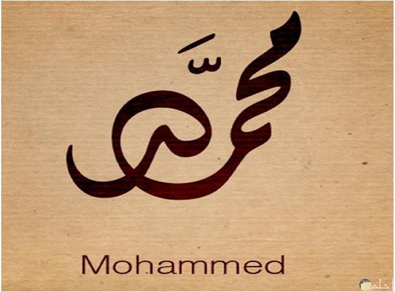 إسم محمد بالعربى و الأجنبى معاً.