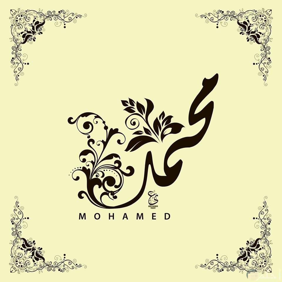 صورة منقوشه بالاسود وبها اسم محمد