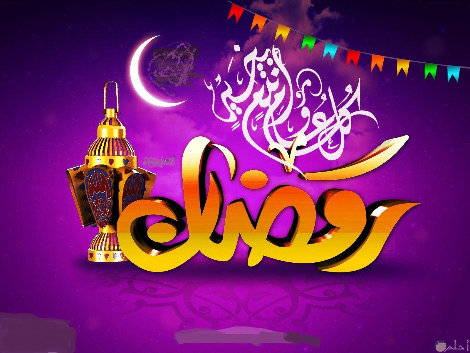 معايدات شهر رمضان.