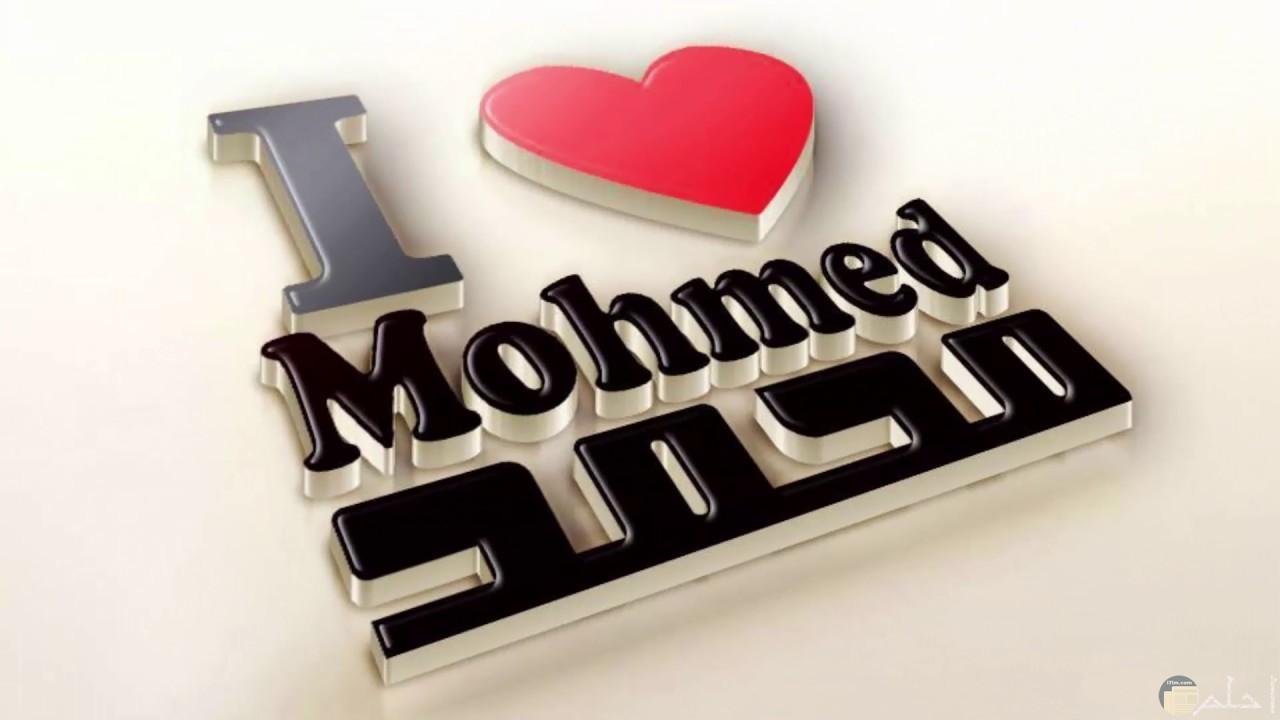 قلب احمر واسم محمد مدون بالعربي والانجليزي