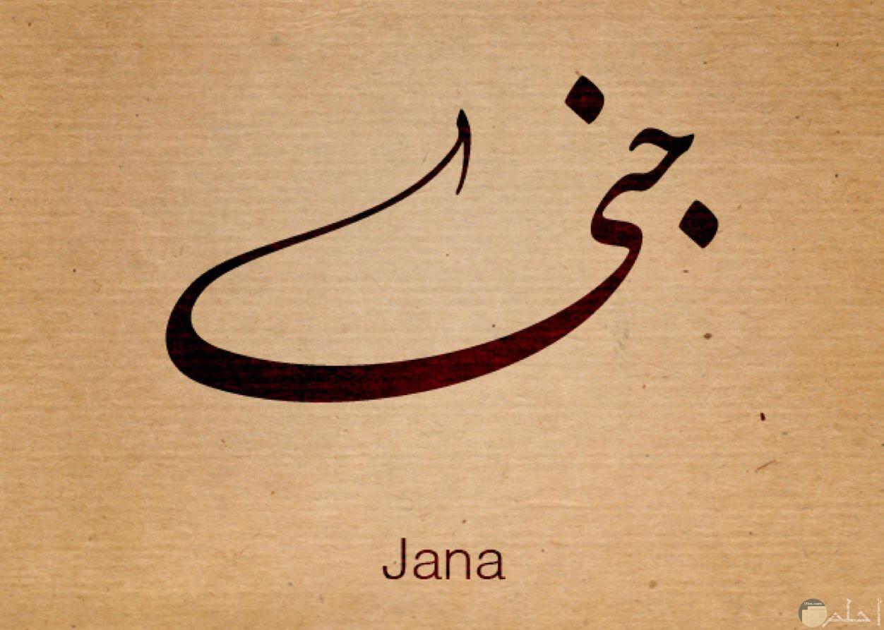 جميل اسم جنى بالعربى و الاجنبى.