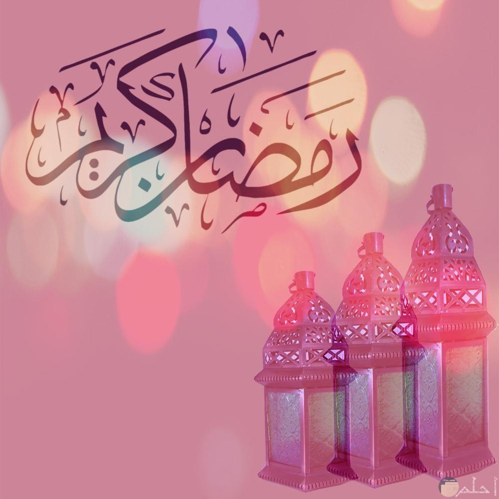 رمضان شهر الكرم.