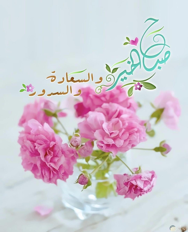 صباح الخير والسعادة